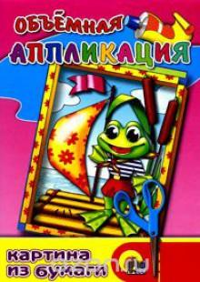 Обложка книги  - Лягушонок. Объемная аппликация