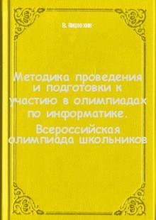 Обложка книги  - Методика проведения и подготовки к участию в олимпиадах по информатике. Всероссийская олимпиада школьников