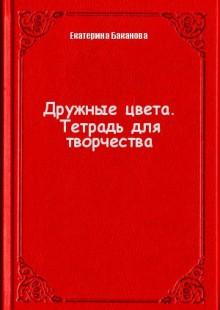 Обложка книги  - Дружные цвета. Тетрадь для творчества