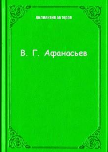 Обложка книги  - В. Г. Афанасьев