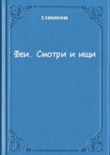 Обложка книги  - Феи. Смотри и ищи