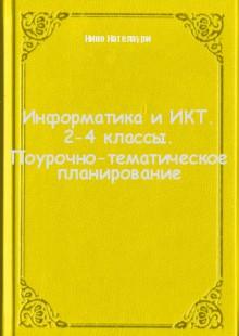 Обложка книги  - Информатика и ИКТ. 2-4 классы. Поурочно-тематическое планирование