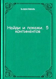 Обложка книги  - Найди и покажи. 5 континентов
