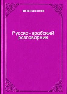 Обложка книги  - Русско-арабский разговорник