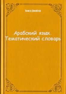 Обложка книги  - Арабский язык. Тематический словарь
