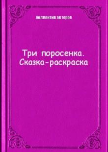 Обложка книги  - Три поросенка. Сказка-раскраска