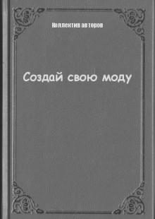 Обложка книги  - Создай свою моду