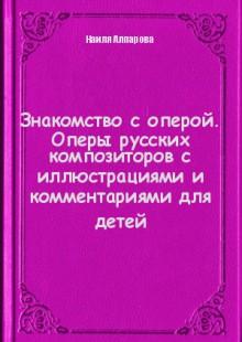 Обложка книги  - Знакомство с оперой. Оперы русских композиторов с иллюстрациями и комментариями для детей