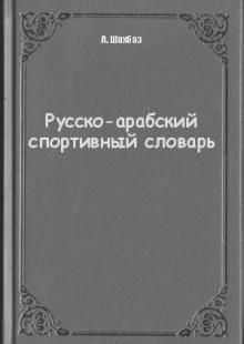 Обложка книги  - Русско-арабский спортивный словарь