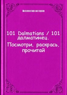 Обложка книги  - 101 Dalmatians / 101 далматинец. Посмотри, раскрась, прочитай