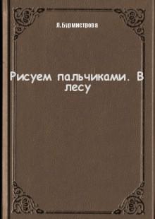 Обложка книги  - Рисуем пальчиками. В лесу