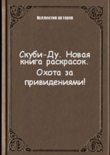 Обложка книги  - Скуби-Ду. Новая книга раскрасок. Охота за привидениями!
