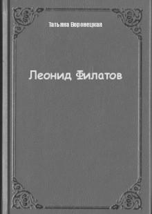 Обложка книги  - Леонид Филатов