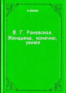 Обложка книги  - Ф. Г. Раневская. Женщины, конечно, умнее