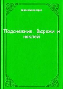 Обложка книги  - Подснежник. Вырежи и наклей