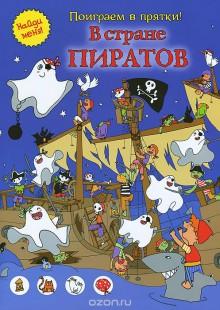 Обложка книги  - В стране пиратов