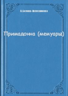 Обложка книги  - Примадонна (мемуары)