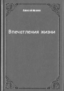 Обложка книги  - Впечатления жизни
