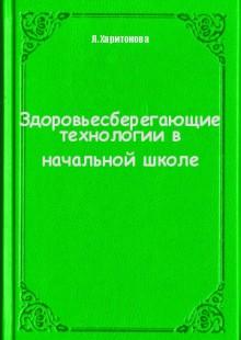 Обложка книги  - Здоровьесберегающие технологии в начальной школе