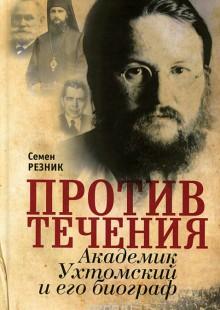 Обложка книги  - Против течения. Академик Ухтомский и его биограф
