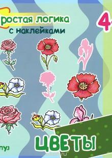 Обложка книги  - Цветы