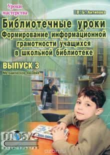 Обложка книги  - Библиотечные уроки. Выпуск 3. Формирование информационной грамотности учащихся в школьной библиотеке