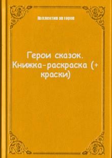 Обложка книги  - Герои сказок. Книжка-раскраска (+ краски)