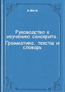 Обложка книги  - Руководство к изучению санскрита. Грамматика, тексты и словарь