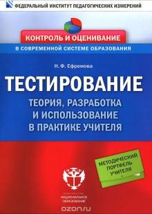 Обложка книги  - Тестирование. Теория, разработка и использование в практике учителя