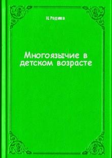 Обложка книги  - Многоязычие в детском возрасте