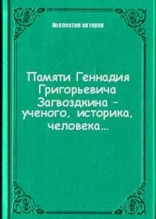 Обложка книги  - Памяти Геннадия Григорьевича Загвоздкина – ученого, историка, человека…