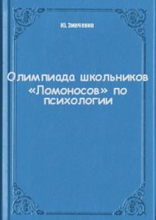 Обложка книги  - Олимпиада школьников «Ломоносов» по психологии