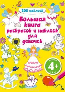 Обложка книги  - Большая книга раскрасок и наклеек для девочек