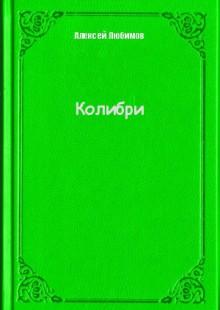 Обложка книги  - Колибри