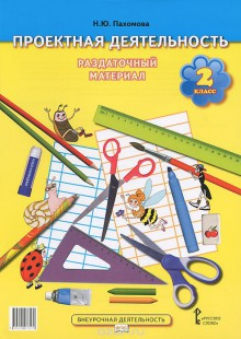 Обложка книги  - Проектная деятельность. 2 класс. Раздаточный материал