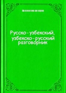 Обложка книги  - Русско-узбекский, узбекско-русский разговорник