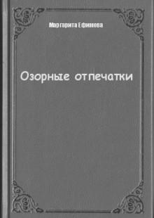 Обложка книги  - Озорные отпечатки