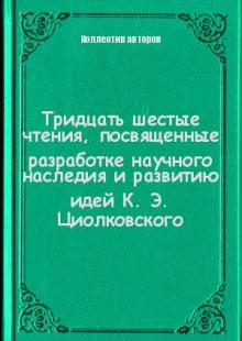 Обложка книги  - Тридцать шестые чтения, посвященные разработке научного наследия и развитию идей К. Э. Циолковского