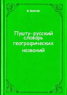 Обложка книги  - Пушту-русский словарь географических названий