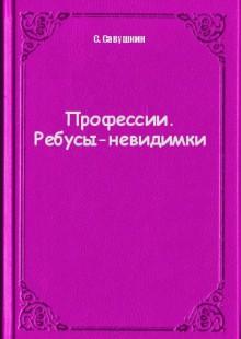 Обложка книги  - Профессии. Ребусы-невидимки