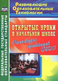 Обложка книги  - Открытые уроки в начальной школе. Реализация требований ФГОС