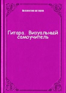 Обложка книги  - Гитара. Визуальный самоучитель