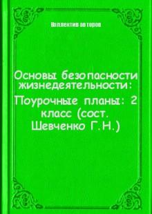 Обложка книги  - Основы безопасности жизнедеятельности: Поурочные планы: 2 класс (сост. Шевченко Г.Н.)