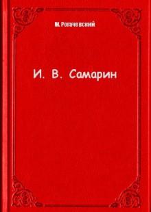 Обложка книги  - И. В. Самарин