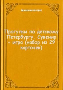 Обложка книги  - Прогулки по детскому Петербургу. Сувенир + игра (набор из 29 карточек)