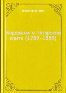 Обложка книги  - Марджани о татарской элите (1789-1889)