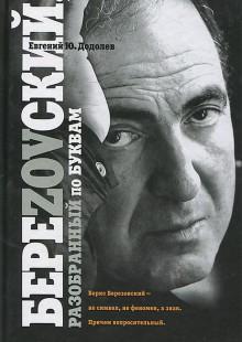 Обложка книги  - БереZOVский, разобранный по буквам