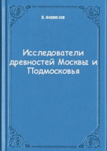 Обложка книги  - Исследователи древностей Москвы и Подмосковья