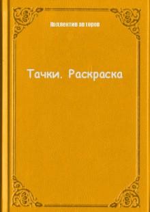 Обложка книги  - Тачки. Раскраска