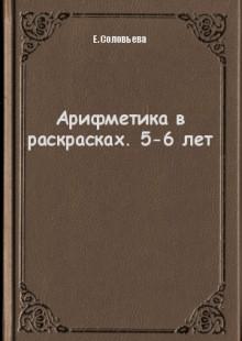 Обложка книги  - Арифметика в раскрасках. 5-6 лет